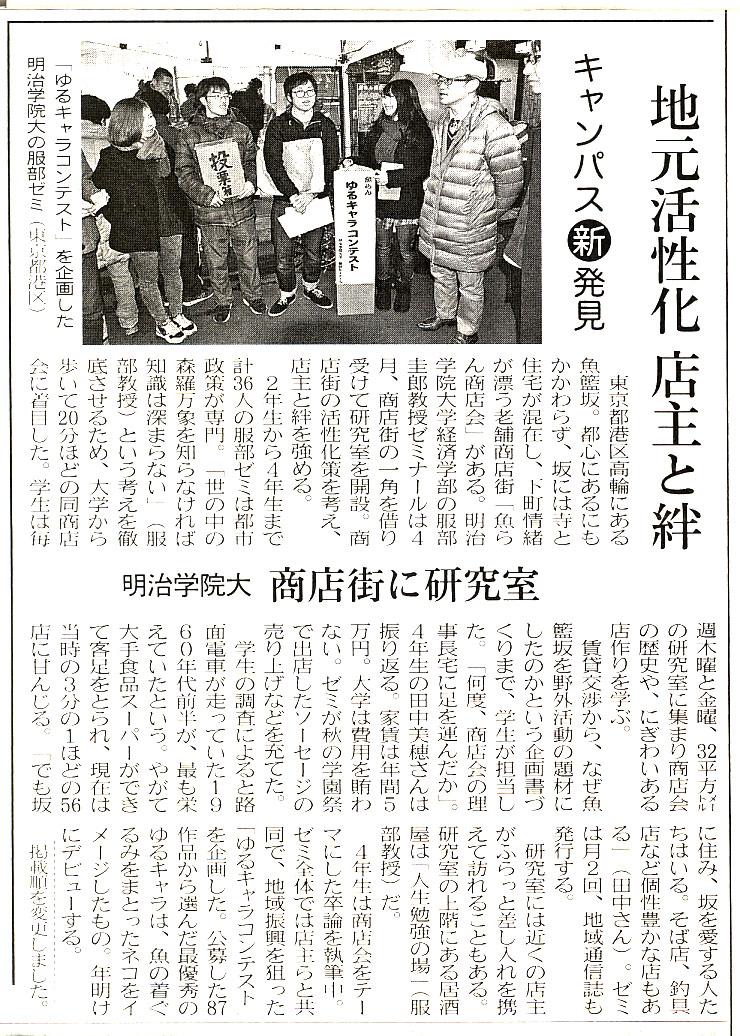 日経新聞2013.12.30.jpg